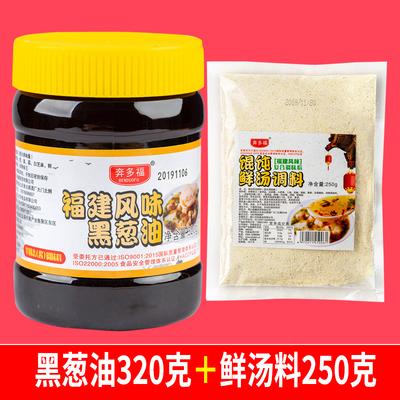 千里香馄饨汤料馄饨调料底料煮面调料包米线混沌汤料煮面条调料包