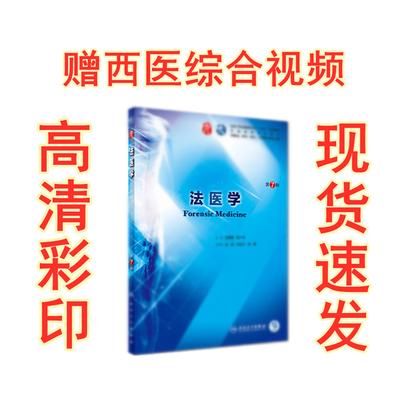 法医学 第七版 内科学外科学生理学病理学生物化学药理学系统解剖