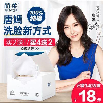 新款【买2送1】唐嫣代言简柔一次性洗脸巾洁面巾旅行毛巾美容巾 4