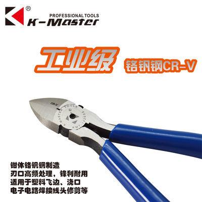 凯马特水口钳5寸6寸斜口钳工业级模型钳剪斜咀钳斜嘴钳工具