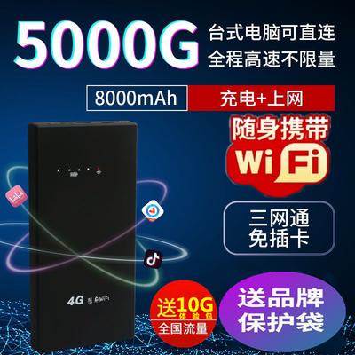 随身wifi无线路由器无线网卡充电宝带wifi4g移动流量接收随身携带