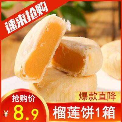 新未榴莲饼整箱礼盒馅饼特产传统糕点小吃流心榴莲酥零食