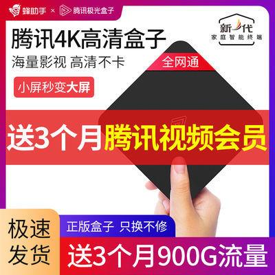 腾讯极光4k高清全网通智能网络机顶盒家用无线WIFI投屏电视盒子