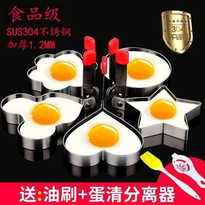 【加厚12MM】304不锈钢煎蛋模具创意煎蛋器煎鸡蛋荷包蛋DIY模型