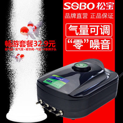 松宝鱼缸氧气泵增氧泵养鱼增氧机小型静音家用220v电压氧气泵节能