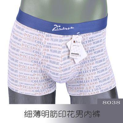 【毕加索】男士莫代尔棉双层裆透气贴身平角内裤中腰底裤四角裤衩