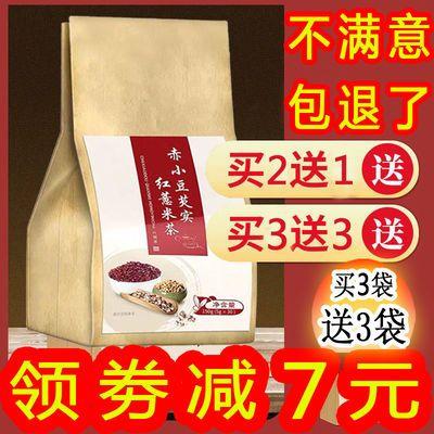 【买3送3袋】红豆薏米芡实茶赤小豆薏仁养生苦荞大麦茶叶花茶组合