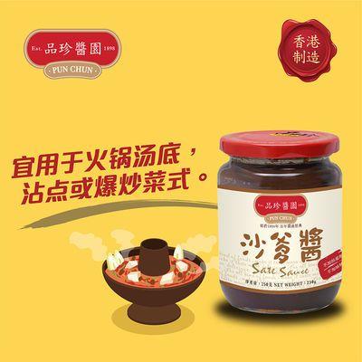 香港品珍沙爹酱2瓶*250g煎炒调料调味料佐料蘸料火锅伴侣
