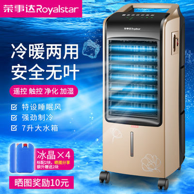 Royalstar荣事达空调扇冷暖两用制冷暖风扇家用暖风机小型水空调