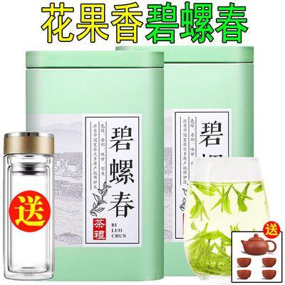 2020新茶碧螺春【买一斤送杯】正宗原产高山绿茶茶叶罐装散装250g