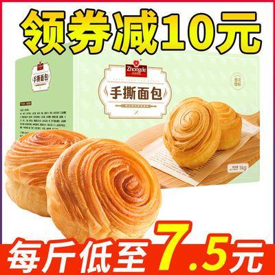 【奶香味1000g】早餐食品手撕面包批发整箱原味奶香味代餐500g