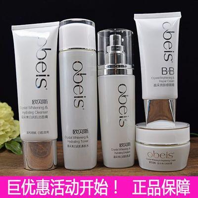 正品欧贝斯晶采美白补水保湿套装美白补水保湿 化妆品