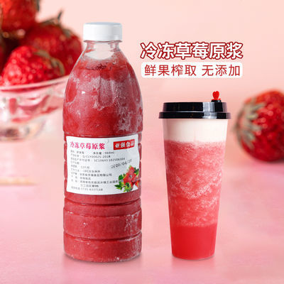 冷冻草莓果肉原浆 新鲜水果榨取无添加速冻果泥果汁饮品调配原料
