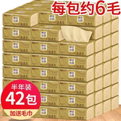 42包/24包臻诺本色卫生纸抽纸巾抽纸批发家用餐巾纸家庭装面巾纸