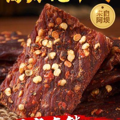 风干牛肉干西藏特产内蒙古超干手撕牦牛肉干500g耗牛正宗麻辣零食