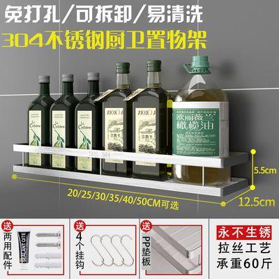 【加厚304不锈钢】厨房浴室置物架 免打孔壁挂调味料架收纳整理架