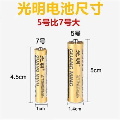 光明电池5号7号电池AA玩具空调电视遥控器AAA电池批发五号七号