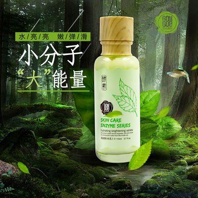 果木果然酵素倍润补水乳:110ml补水滋润修复改善干燥敏感肌肤
