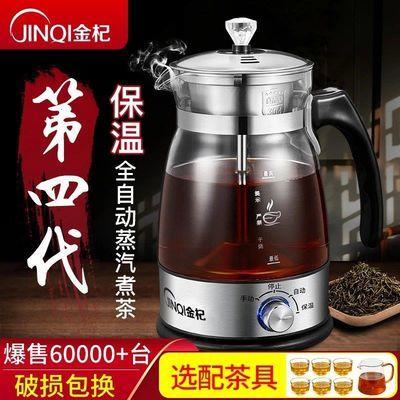 金杞黑茶煮茶器普洱蒸茶器玻璃电热水壶养生壶全自动蒸汽电煮茶壶