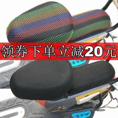 电动车坐垫套防晒电瓶车防水防滑隔热助力踏板摩托车座椅垫网套罩