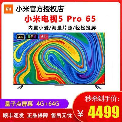 小米电视5Pro65寸液晶电视机全面屏高请智能平板电视4+64G量子点
