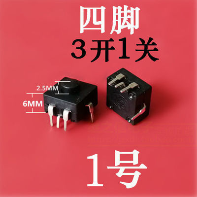 LED强光头灯开关按键12x12mm 3脚4脚戴头照明夜灯手电筒配件按钮