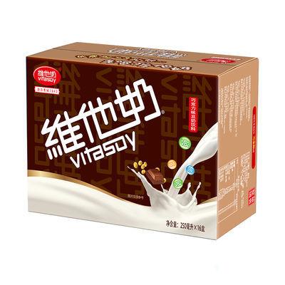 Vitasoy维他奶巧克力味豆奶饮料250ml*16盒早餐奶饮品批发包邮