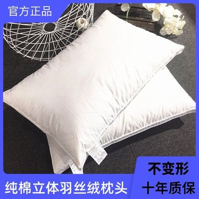 高弹纯棉枕头芯一对成人单人颈椎枕全棉羽丝绒枕头五星级酒店枕芯