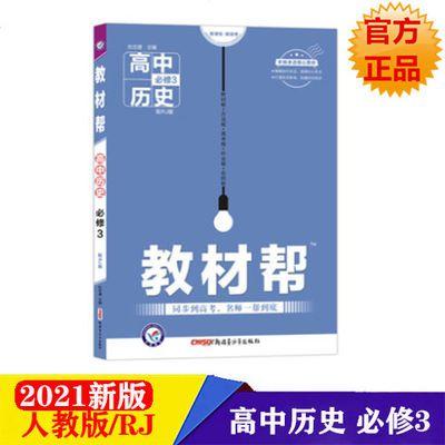 2021新版教材帮高中历史必修3人教版教材解读高二历史同步辅导书