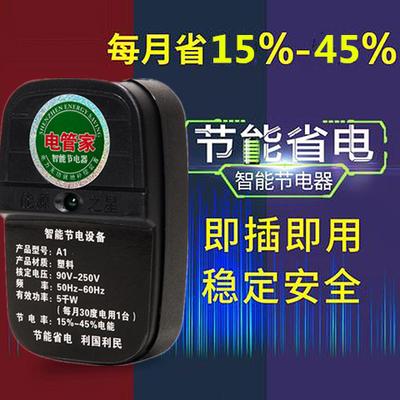 节电器家用商用电表慢转省电器省电王省电宝节电宝稳压器节电神器
