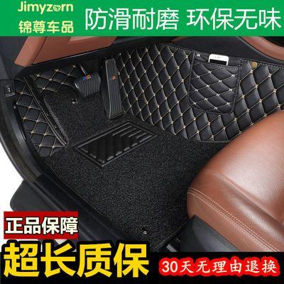 【清库存】全包围汽车脚垫专车专用千款车型定制单层双层五座