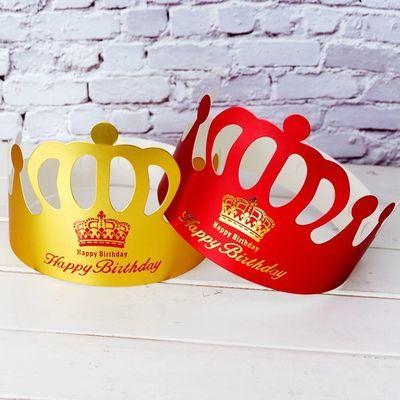 蛋糕烘焙装扮生日帽一次性蛋糕生日皇冠儿童成人生日派对帽子包邮