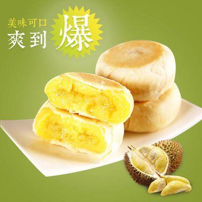 特价正宗猫山王榴莲饼传统蛋糕糕点心特产榴莲酥休闲零食3枚/50枚