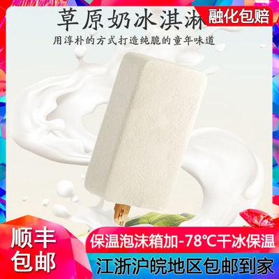 【限江浙沪皖】30支东北大板原奶巧克力草原奶雪糕冰淇淋批发冰棍