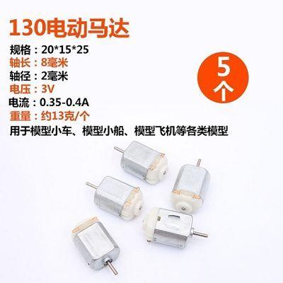 微型130小电机马达直流电动机3V马达四驱车玩具风扇DIY模型2.0轴