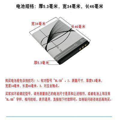适用诺基亚手机BL-5B锂电池890mAh插卡音箱收音机蓝牙音箱电池念