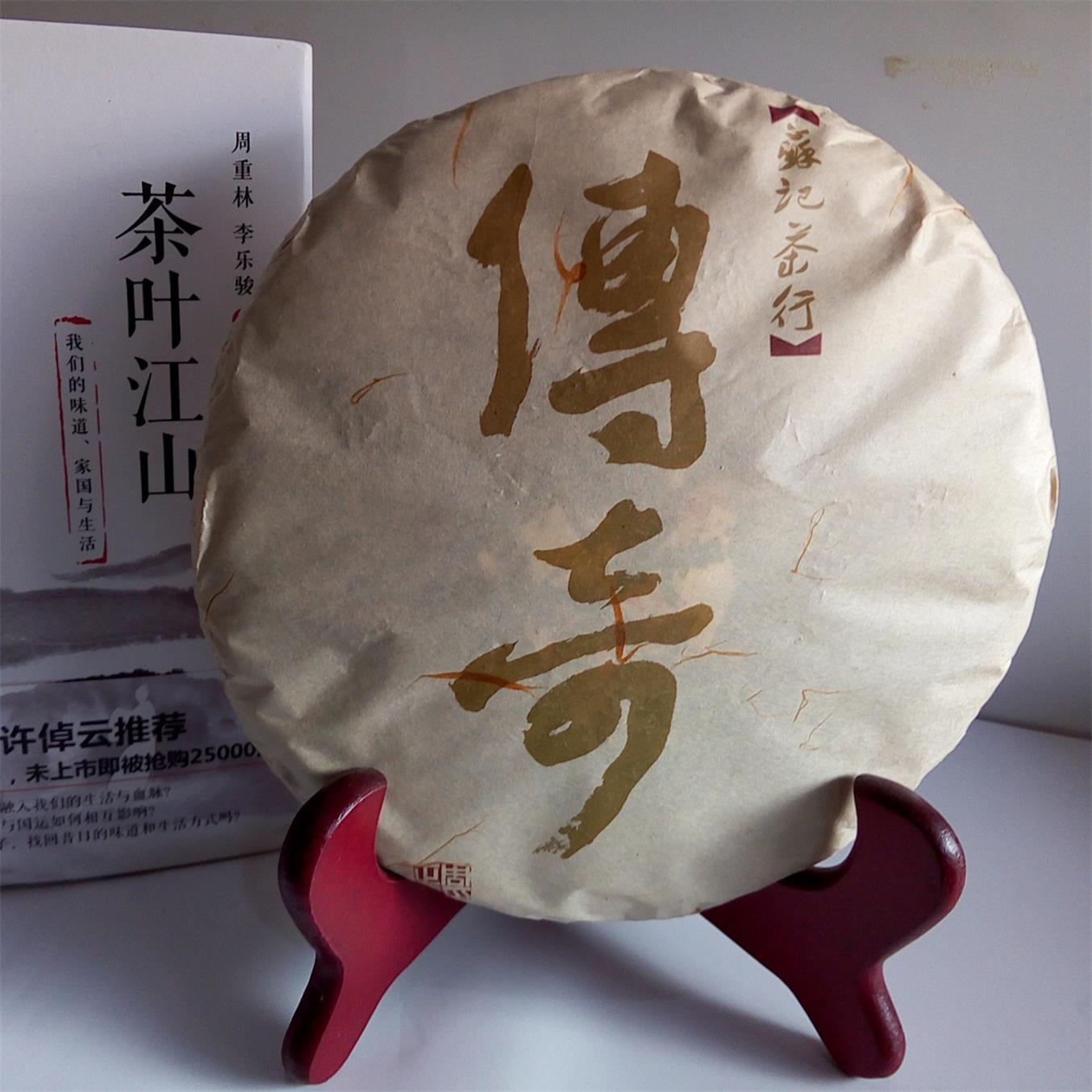 【德鸣堂造】《传奇》古树普洱茶生茶七子饼茶纯料 357g古德凤凰