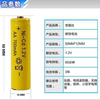 5号7号1.2/1.5V充电电池镍镉氢电动玩具五号七号AA AAA充电板源芯