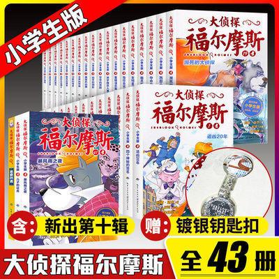 大侦探福尔摩斯探案集全套正版二三四五六年级小学生必读课外书籍