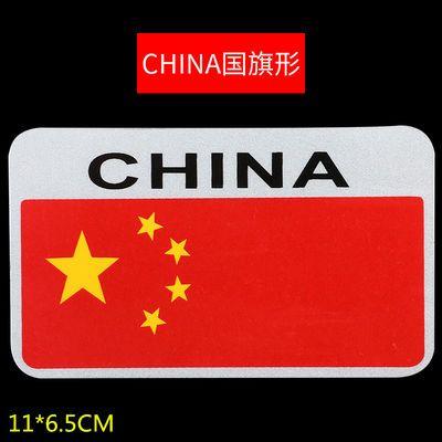 磁吸式爱国车贴中国五星红旗铝合金属国旗汽车标贴纸反光遮挡划痕