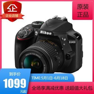 尼康D7200 D7500 D750 D3400 D5500 D5600单反相机18-105套机