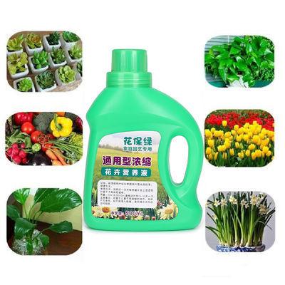 植物营养液花肥料植物通用盆栽肥料液体肥叶面肥复合肥有机肥化肥
