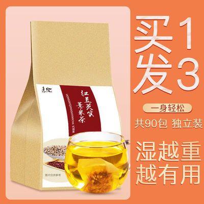 买1发3再送柠檬片】红豆薏米茶祛湿茶泡水花茶赤小豆大麦苦荞茶叶