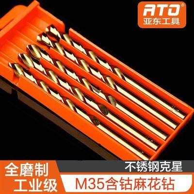 麻花钻头M35含钴不锈钢专用高速钢直柄高钴钻铁木金属手电钻钻头