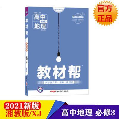 2021新版教材帮高中地理必修3湘教版XJ高二同步教材解读讲解练习