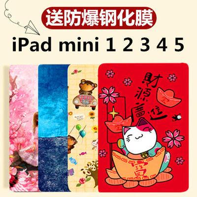苹果iPad mini123/mini45平板电脑保护套7.9英寸彩图网红卡通商务