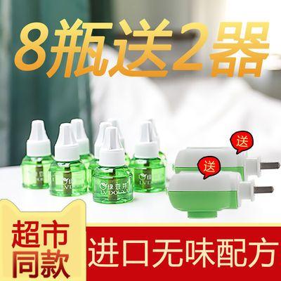 绿豆芽电热蚊香液无烟味电蚊香器驱蚊家用插电式婴儿孕妇补充装液