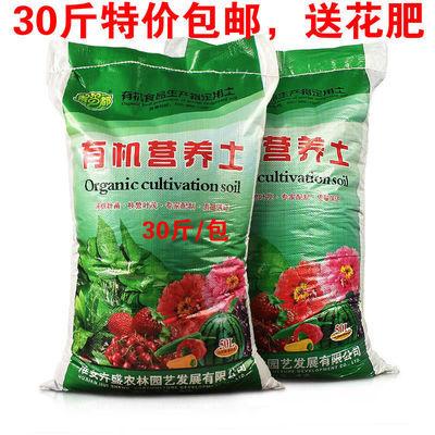 营养土通用种花种菜有机泥土家用绿萝花卉盆栽多肉种植土大包花土
