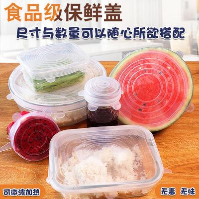 硅胶保鲜盖食品级冰箱微波炉沙拉碗盖菜盘子多功能密封杯子盖家用