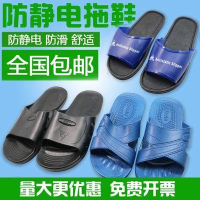 (买四送一)防静电PVC拖鞋静电拖鞋无尘车间工作鞋劳保鞋男女可穿